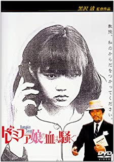 ドレミファ娘の血は騒ぐ [DVD]