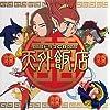 天外魔境 3 PS2 特典CD『ドラマCD 天外飯店』【特典のみ】
