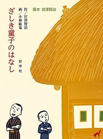 ざしき童子のはなし (画本 宮澤賢治)
