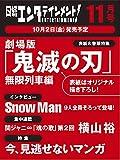 日経エンタテインメント! 2020年 11 月号【表紙: 鬼滅の刃 / インタビュー: Snow Manほか】