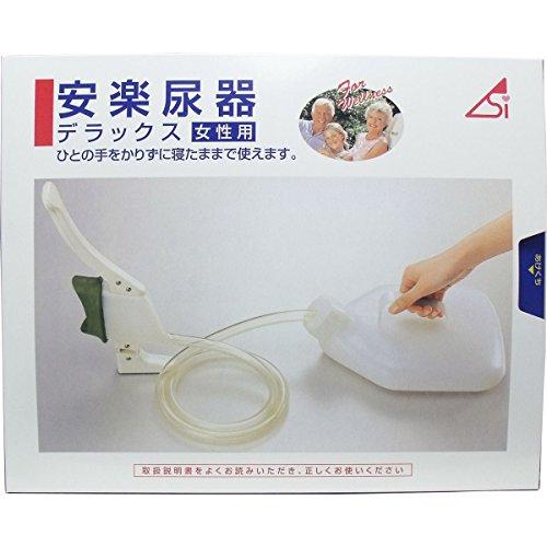 介護 トイレ 便器 尿瓶 身体の状態に合わせて 使いやすい 安楽尿器デラックス女性用【1個セット】