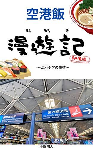 空港飯漫遊記 朝食編 ~セントレアの事情~: たまごかけご飯の巻