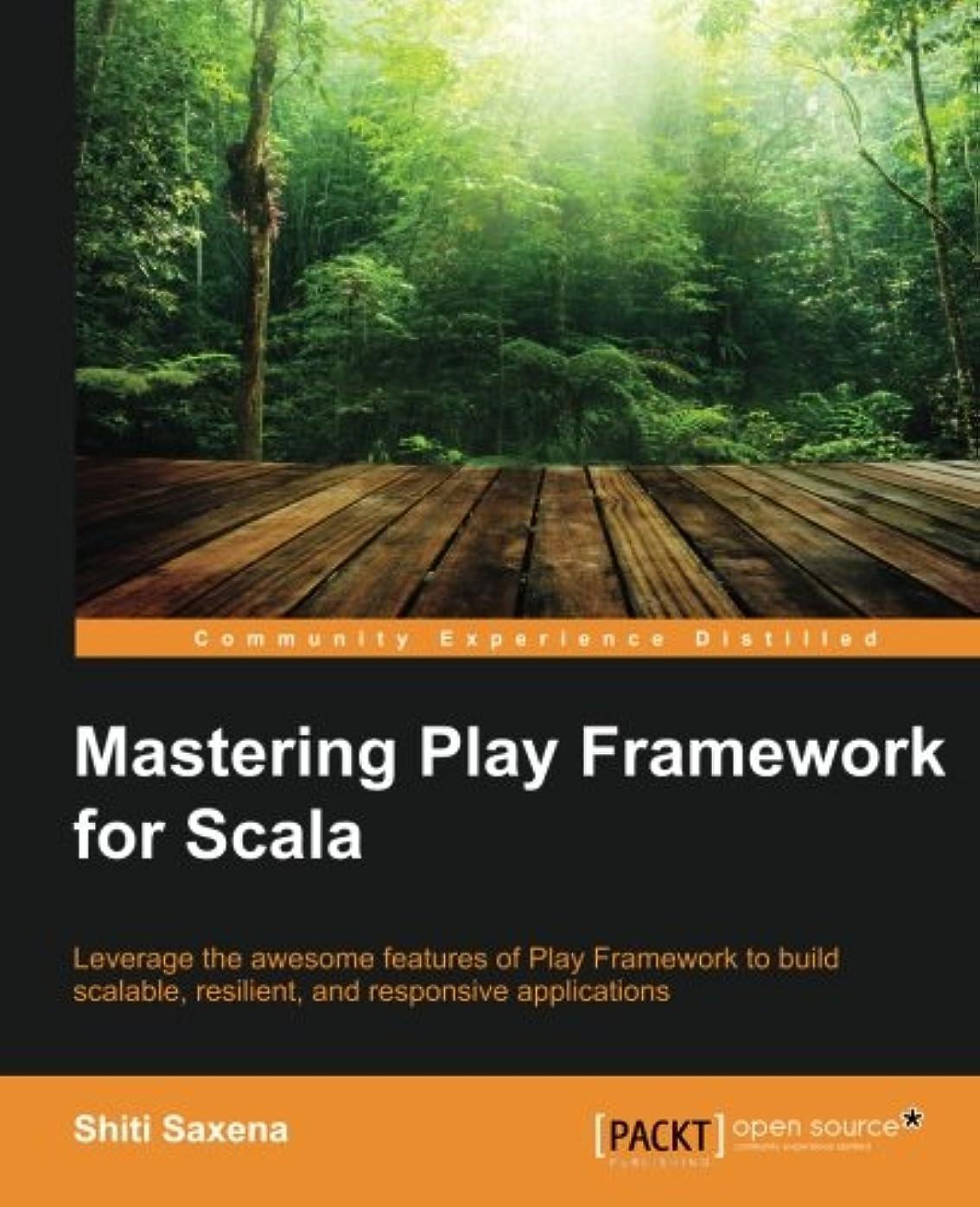 誤解するハンカチいっぱいMastering Play Framework for Scala