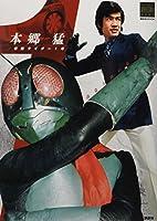 テレビマガジン創刊45周年特別編集 本郷猛/仮面ライダー1号 (講談社 Mook(テレビマガジン))