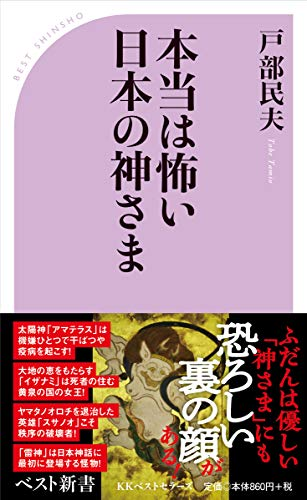 本当は怖い日本の神さま (ベスト新書)
