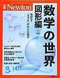 Newton別冊『数学の世界 図形編 改訂第2版』 (ニュートン別冊)