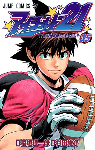 アイシールド21 35 (ジャンプコミックス)