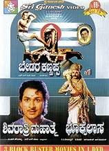 Bedara Kannappa/Bhookailaasa/Shivaraathri Mahaathme (3-in-1 Movie Collection)