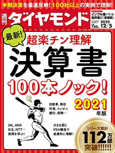 週刊ダイヤモンド 2020年12/5号 [雑誌]