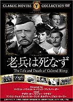 老兵は死なず [DVD] FRT-153