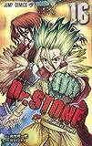 ドクターストーン Dr.STONE コミック 1-16巻セット