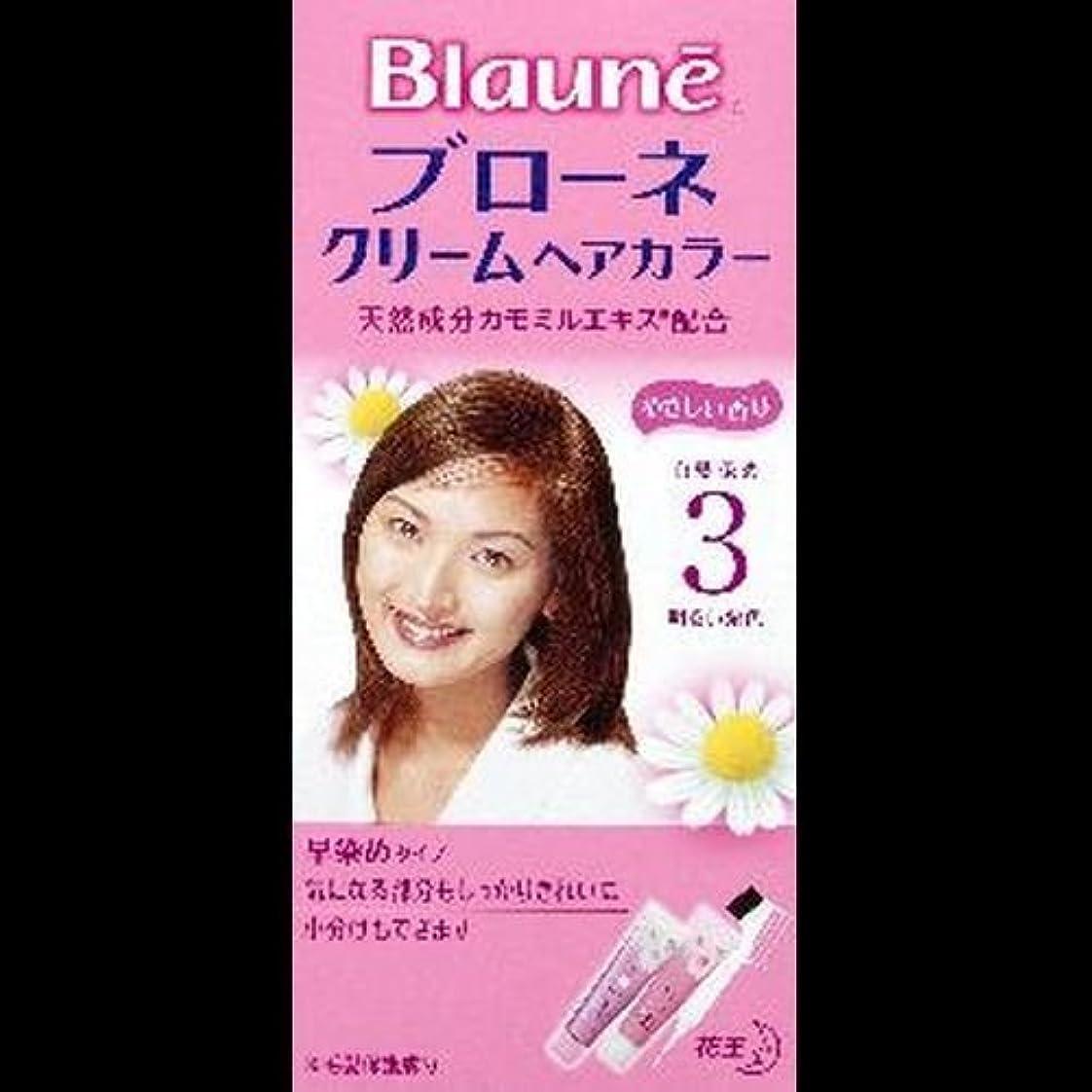 レンダリングインペリアルくちばし【まとめ買い】ブローネクリームヘアカラー 3 明るい栗色 ×2セット