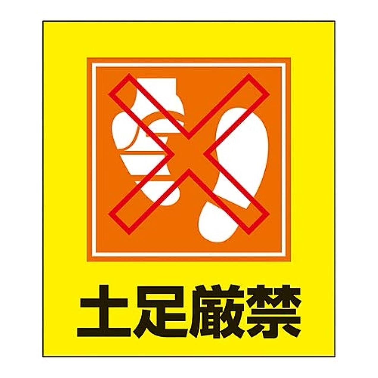釈義劇場シガレット外国語ステッカー GK-25(土足厳禁)/61-3413-26
