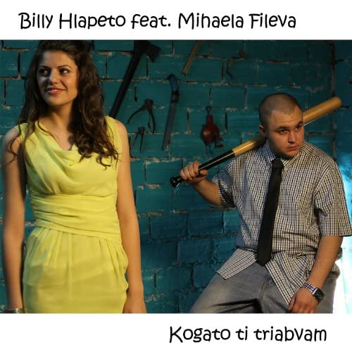 Billy Hlapeto; Mihaela Fileva