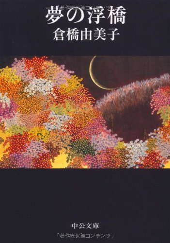 夢の浮橋 (中公文庫 く 3-2)
