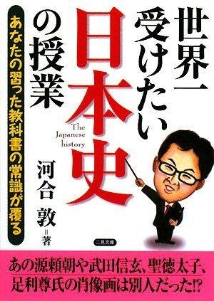 世界一受けたい日本史の授業 (二見文庫)