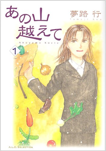 あの山越えて 1 (秋田レディースコミックスセレクション)の詳細を見る