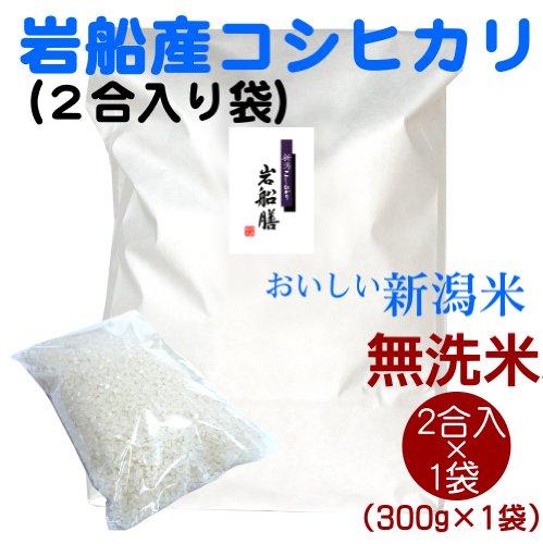 【一人暮らしに便利なごはん】新潟岩船産コシヒカリ 無洗米 2合(300g)