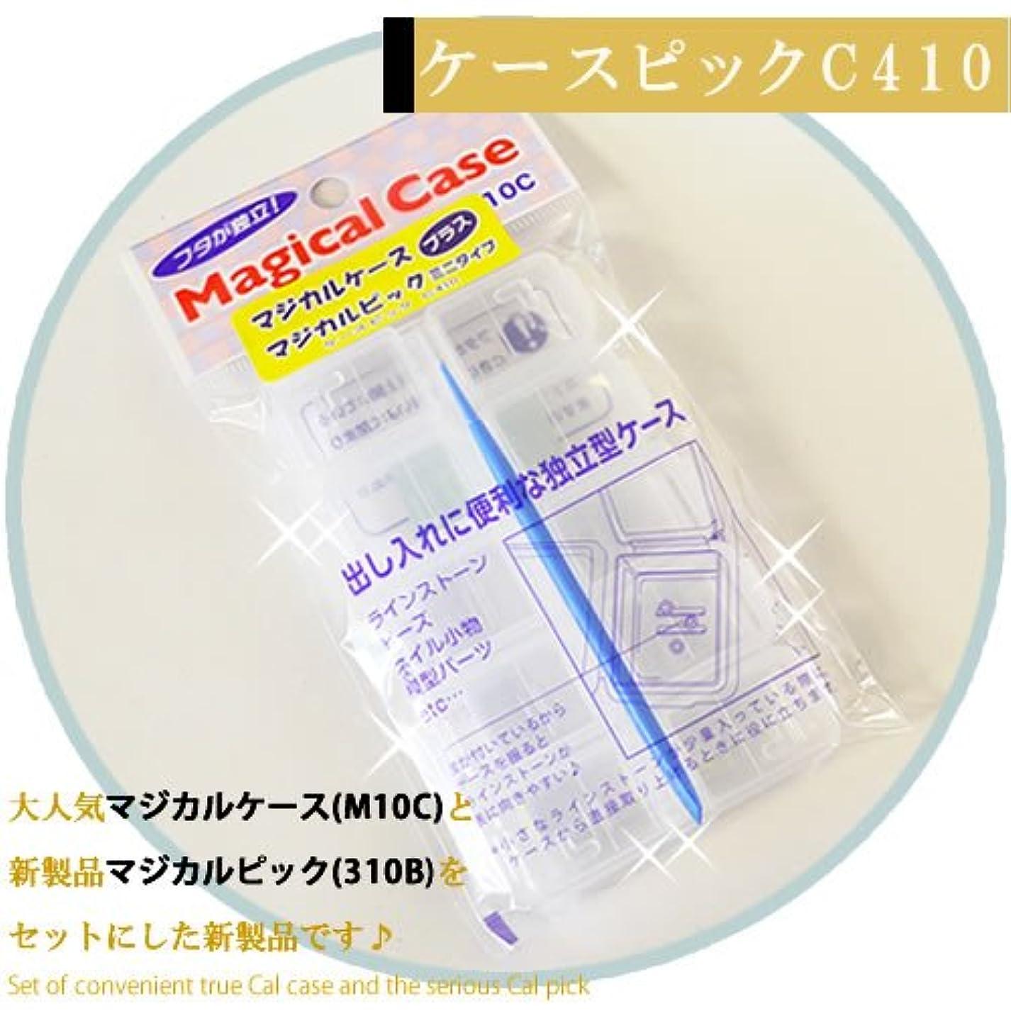 ピンチルアーレンダリングケースピックC410  マジカルケースM10C+マジカルピック310Bセット