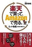 楽天で買って、Amazonで売る。