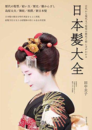 日本髪大全: 古代から現代までの髪型の歴史と結い方がわかる