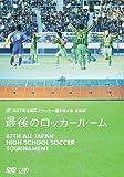 第87回 全国高校サッカー選手権大会 総集編 最後のロッカールーム [DVD]