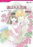 選ばれた花嫁―シチリアの恋人たち 完結編 (HQ comics―Pure Romance (キ1-01))