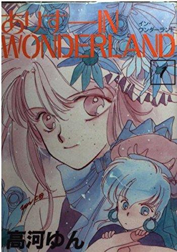 ありすin wonderland 1 (KOBUNSHA COMIC) - 高河ゆん