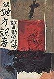地方記者〈続〉 (1962年)