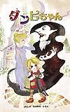 Danpie: Draculas little daughter (Japanese Edition)