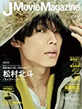 J Movie Magazine Vol.67【表紙:松村北斗『ライアー×ライアー』】 (パーフェクト・メモワール)