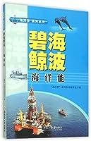 碧海鲸波(海洋能)/海洋梦系列丛书