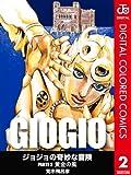ジョジョの奇妙な冒険 第5部 カラー版 2 (ジャンプコミックスDIGITAL)