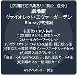【店舗限定特典あり・初回生産分】『劇場版 ヴァイオレット・エヴァーガーデン』 Blu-ray(特別版) + 初回仕様/封入特典:(1)新規描きおろし特製ケース+(2)オールカラーブックレット+(3)ヴァイオレットの手紙(複製版・翻訳版) 2種+(4)石立太一監督 初期イメージボードカードセット+(5)劇場入場者プレゼント「書き下ろし短編小説冊子」表紙原画カード4種+(6)劇場ポスター縮刷版カード + A3タペストリー 付き