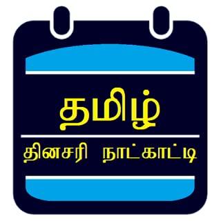 tamil calender daily