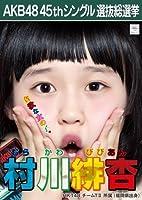 【村川緋杏】 公式生写真 AKB48 翼はいらない 劇場盤特典
