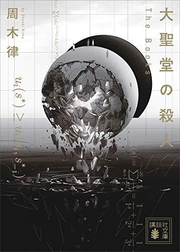 大聖堂の殺人 ~The Books~ 堂シリーズ (講談社文庫)