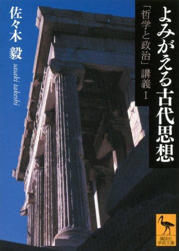 よみがえる古代思想―「哲学と政治」講義1 (講談社学術文庫)