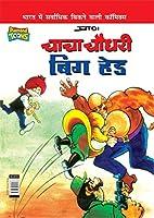 Chacha Chaudhary Big Head Comics