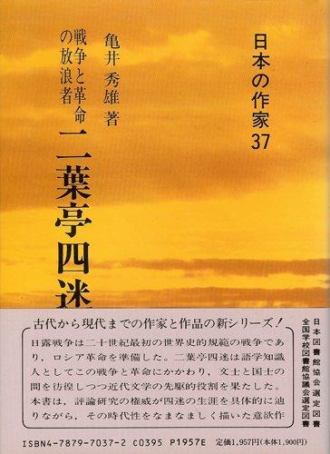戦争と革命の放浪者 二葉亭四迷(日本の作家 37 )の詳細を見る