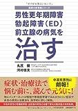 男性更年期障害・勃起障害(ED)・前立腺の病気を治す (医療の新常識シリーズ)