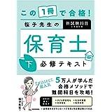 この1冊で合格! 桜子先生の保育士 必修テキスト 下