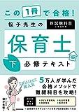 この1冊で合格 桜子先生の保育士 必修テキスト 下