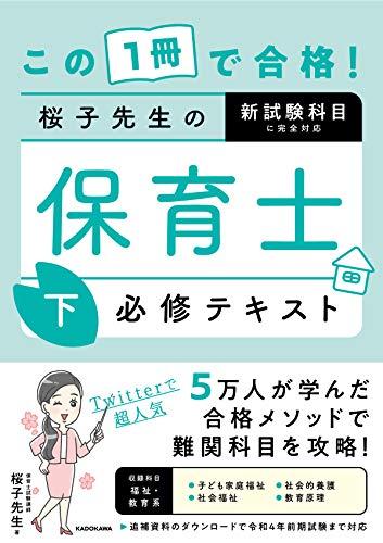 この1冊で合格! 桜子先生の保育士 必修テキスト 下の詳細を見る