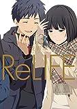 ReLIFE (13) (アース・スターコミックス)