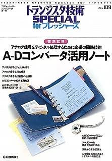 A‐Dコンバータ活用ノート―徹底図解 アナログ信号をディジタル処理するために必須の回路技術 (トランジスタ技術SPECIAL forフレッシャーズ)
