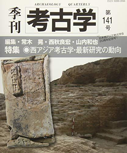 西アジア考古学・最新研究の動向 (季刊考古学)