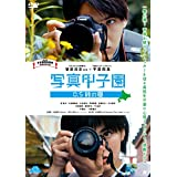 写真甲子園 0.5秒の夏 [DVD]