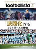 footballista (フットボリスタ) 2021年 11月号 [雑誌]