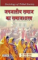 Janjatiya Samaj ka Samajshastra (Sociology of Tribal Society)